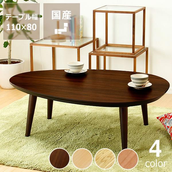 家具調コタツ・こたつ楕円形 110cm丸木製こたつ