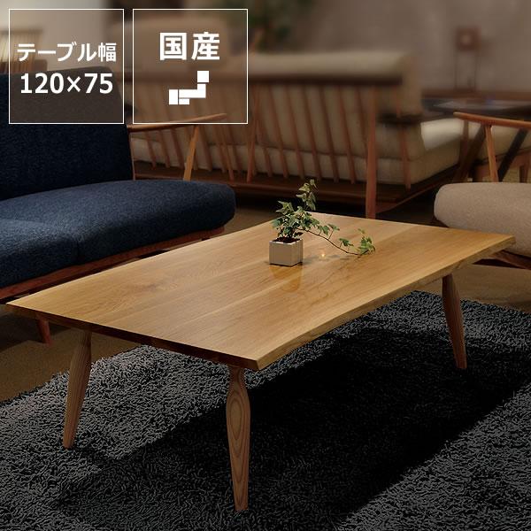 家具調コタツ・こたつ長方形 120cm幅木製(ナラ材・ホワイトアッシュ材)