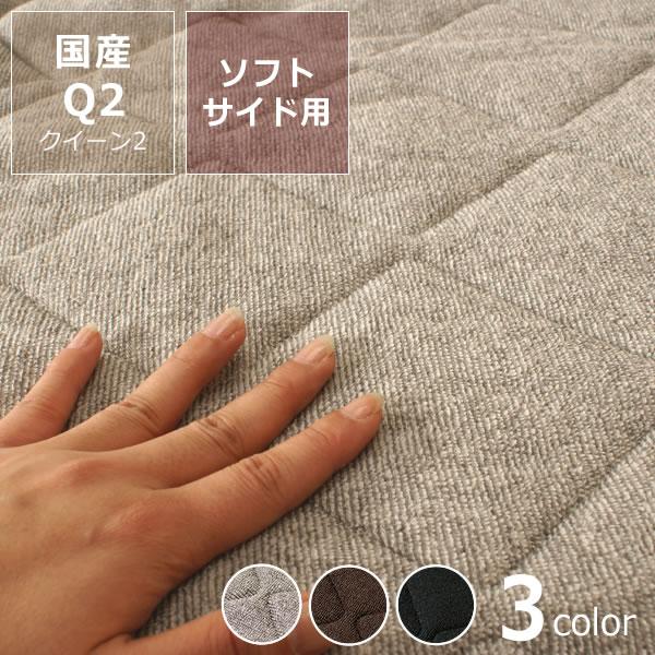 パイルパッドマイナスイオンQ2(クイーンワイドタイプ)ドリームベッド dream bed