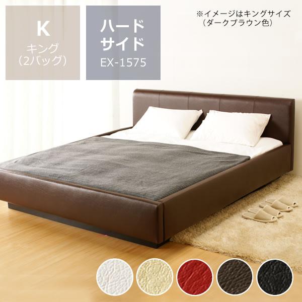 特価フレームウォーターベッドハードサイド Kサイズ(2バッグ)BODYTONE-EX1575【ウォーターワールド/WATER WORLD】※代引き不可ドリームベッド dream bed