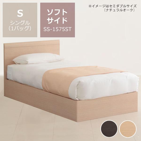 特価フレームウォーターベッドソフトサイド シングルサイズ(1バッグ)BODYTONE-SS1575ST ※代引き不可【ウォーターワールド/WATER WORLD】ドリームベッド dream bed