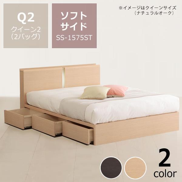 特価フレームウォーターベッド(BOX引出付)ソフトサイド クイーン2サイズ(2バッグ)BODYTONE-SS1575ST ※代引き不可(ウォーターワールド/WATER WORLD)ドリームベッド dream bed