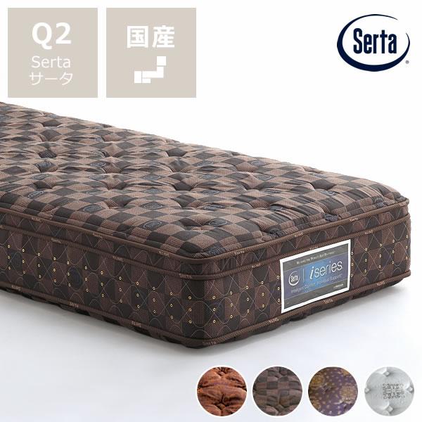 サータ(Serta)iSeries(アイシリーズ) ノーマルボックストップポケットコイルマットレス(BOXトップタイプ)Q2 クイーン2(1枚マット)サイズ(3ゾーン:交互配列) ※キャンセル不可 ※代引き不可
