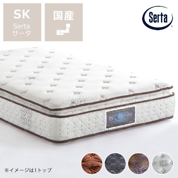 サータ(Serta)iSeries(アイシリーズ) ファームピローソフトポケットコイルマットレス(ピローソフト・2トップタイプ)SK セミキングサイズ(5ゾーン:交互配列) ※キャンセル不可 ※代引き不可
