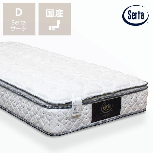 サータ(Serta)ペディック62 ボックストップ F1Pポケットコイルマットレス(BOXトップタイプ)D ダブルサイズ(3ゾーン:並行配列) ※キャンセル不可 ※代引き不可