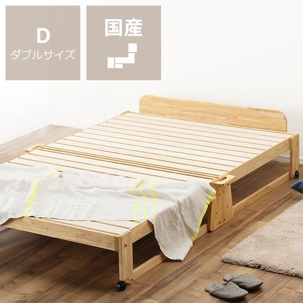 出し入れ簡単!折り畳みが驚くほど軽くてスムーズな木製折りたたみベッドダブル ミドルタイプ