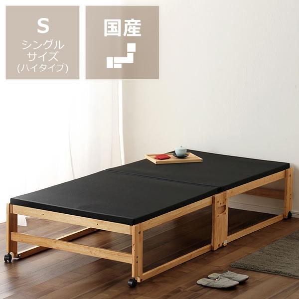 出し入れ簡単!折り畳みが驚くほど軽くてスムーズな炭入り折りたたみベッド畳ベッド シングル ハイタイプ