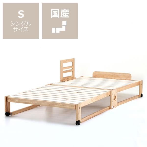 出し入れ簡単!折り畳みが驚くほど軽くてスムーズな木製折りたたみベッドシングル ロータイプ+専用手すりセット