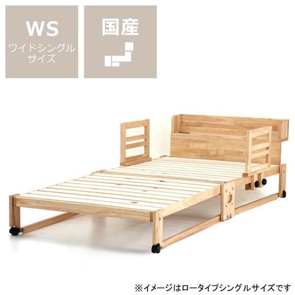 出し入れ簡単!折り畳みが驚くほど軽くてスムーズな木製折りたたみベッドワイドシングル ロータイプ+専用棚・手すり2枚セット