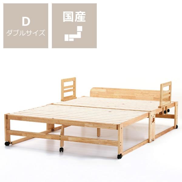 出し入れ簡単!折りたたみが驚くほど軽くてスムーズな木製折りたたみベッドダブル ハイタイプ+専用手すり2枚 セット