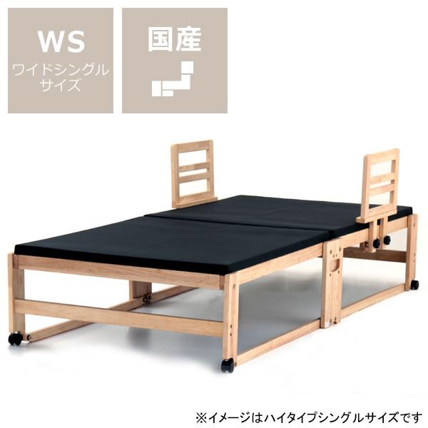 出し入れ簡単!折り畳みが驚くほど軽くてスムーズな炭入り折りたたみベッド畳ベッド ワイドシングル ハイタイプ+専用手すり2枚セット
