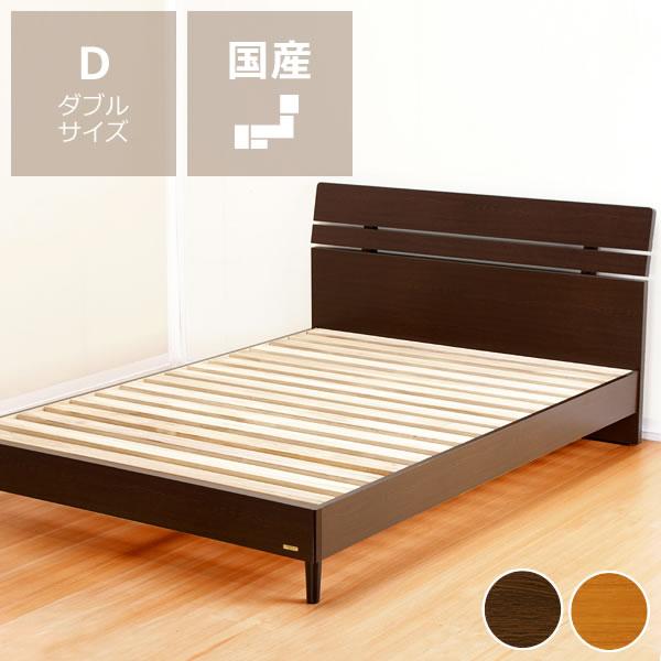 フランスベッド社の大特価木製すのこベッド ダブルベッド フレームのみ【すのこ スノコ】