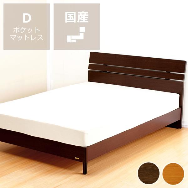 フランスベッド社の大特価木製すのこベッド ダブルベッド  ポケットコイルマット付【すのこ スノコ】