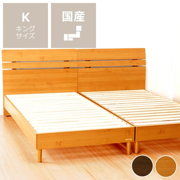フランスベッド社の大特価木製すのこベッドキングサイズ(S×2)フレームのみ【すのこ スノコ】