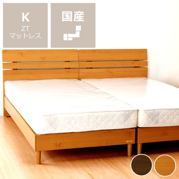 フランスベッド社の大特価木製すのこベッドキングサイズ(S×2)心地良い硬さのZTマット付※代引き不可