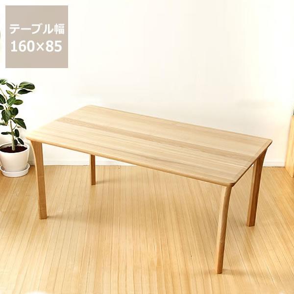 木製ダイニングテーブル(幅160cm)