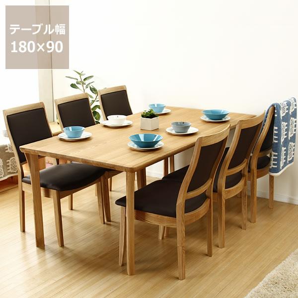 木製ダイニングセット7点幅180cmテーブル+チェアー6脚