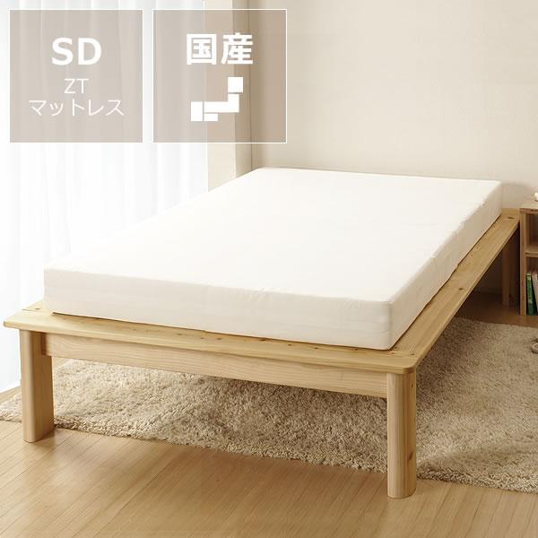 ひのき100%でがっしりした木製すのこベッドセミダブルサイズ心地良い硬さのZTマット付 ※代引き不可