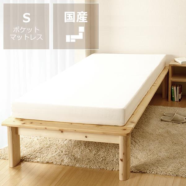 ひのき100%でがっしりした木製すのこベッドシングルサイズポケットコイルマット付【シングルベッド】