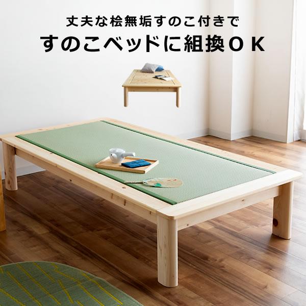 木製 畳ベッド シングルベッド