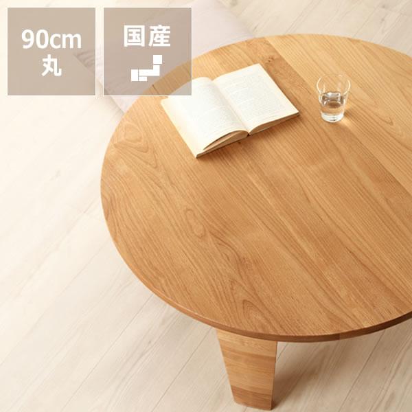 アルダー無垢材の木製ちゃぶ台 90cm丸(ちゃぶ台/木製/丸/座卓) ※キャンセル不可