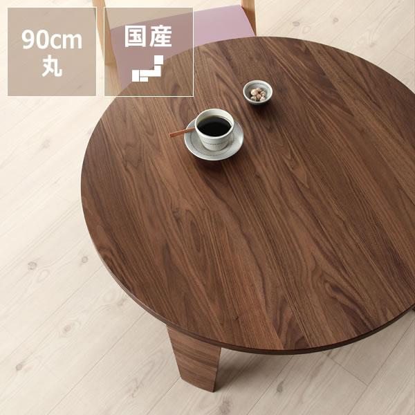 ウォールナット無垢材の木製ちゃぶ台 90cm丸(ちゃぶ台/木製/丸/座卓) ※キャンセル不可