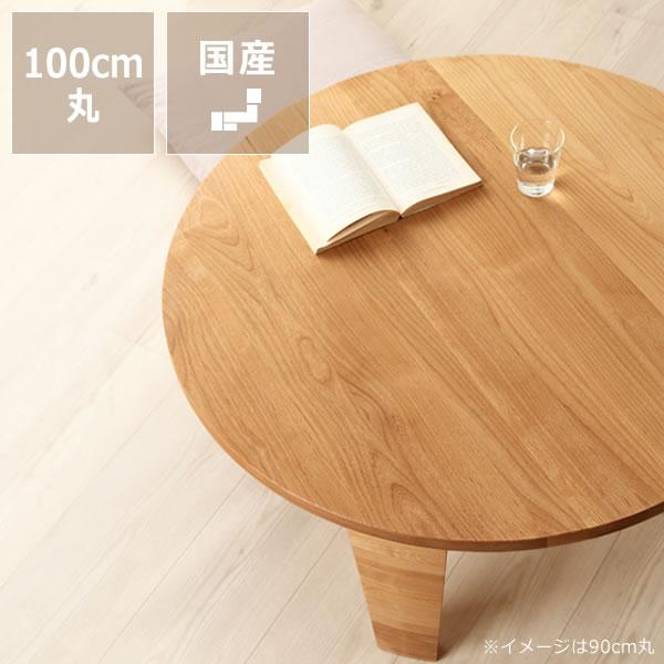 アルダー無垢材の木製ちゃぶ台 100cm丸(ちゃぶ台/木製/丸/座卓) ※キャンセル不可