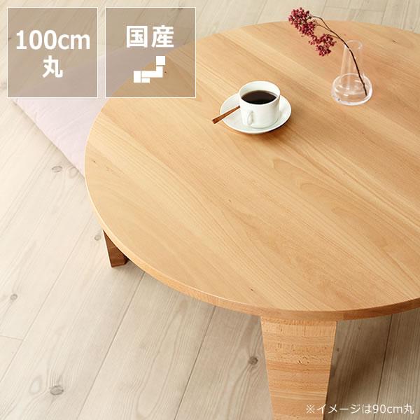 ビーチ無垢材の木製ちゃぶ台 100cm丸(ちゃぶ台/木製/丸/座卓) ※キャンセル不可