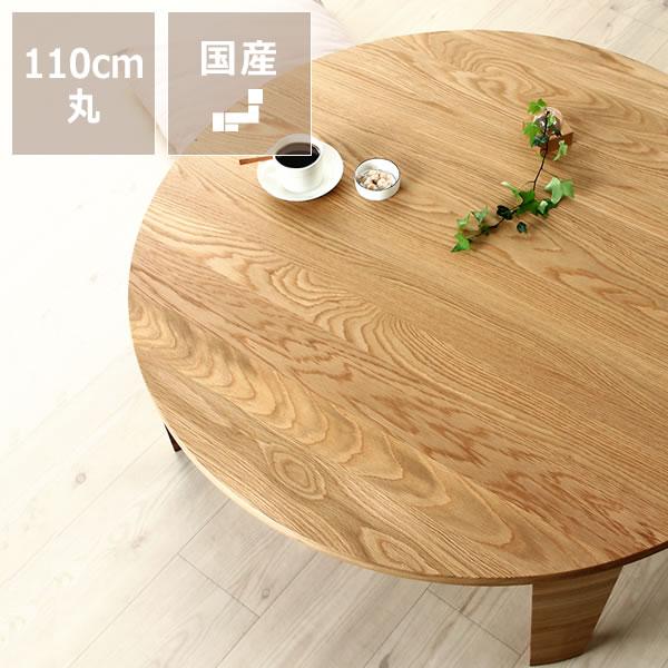ホワイトオーク無垢材の木製ちゃぶ台 110cm丸(ちゃぶ台/木製/丸/座卓) ※キャンセル不可