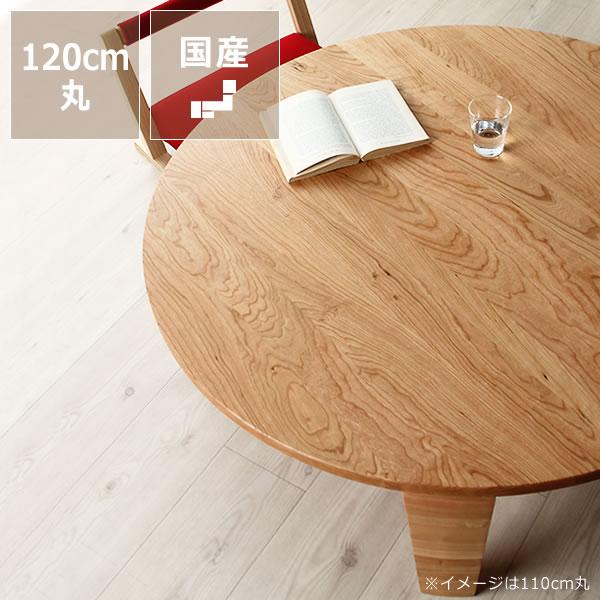 ブラックチェリー無垢材の木製ちゃぶ台 120cm丸(ちゃぶ台/木製/丸/座卓) ※キャンセル不可