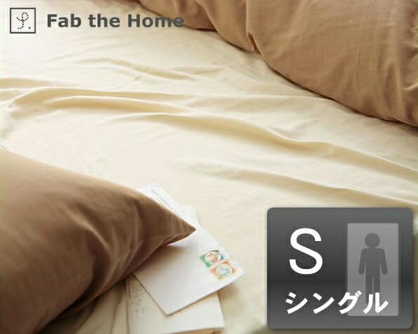 ダブルガーゼでしあわせな寝心地のカバーリング3点セット(掛け布団カバー+ボックスシーツ+枕カバー)シングルサイズ【布団カバーセット】
