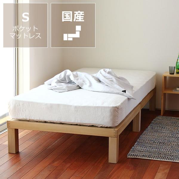 あ!かる~い!高級桐材使用、組み立て簡単シンプルなすのこベッドシングルベッド ポケットコイルマット付ホームカミング Homecoming NB01