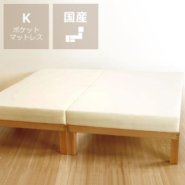あ!かる~い!高級桐材使用、組み立て簡単シンプルなすのこベッドキングサイズ(S×2)ポケットコイルマット付ホームカミング Homecoming NB01