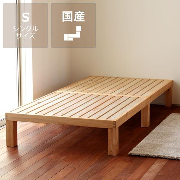 国産ひのき材使用、組み立て簡単シンプルなすのこベッドシングルベッド フレームのみホームカミング Homecoming NB01