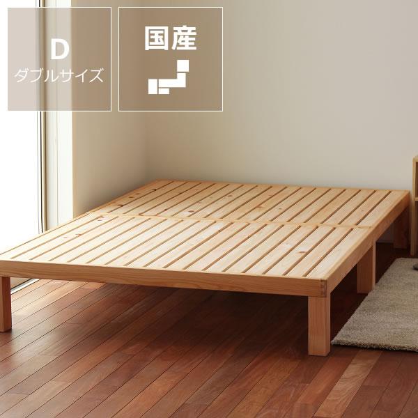 国産ひのき材使用、組み立て簡単シンプルなすのこベッドダブルサイズ フレームのみホームカミング Homecoming NB01