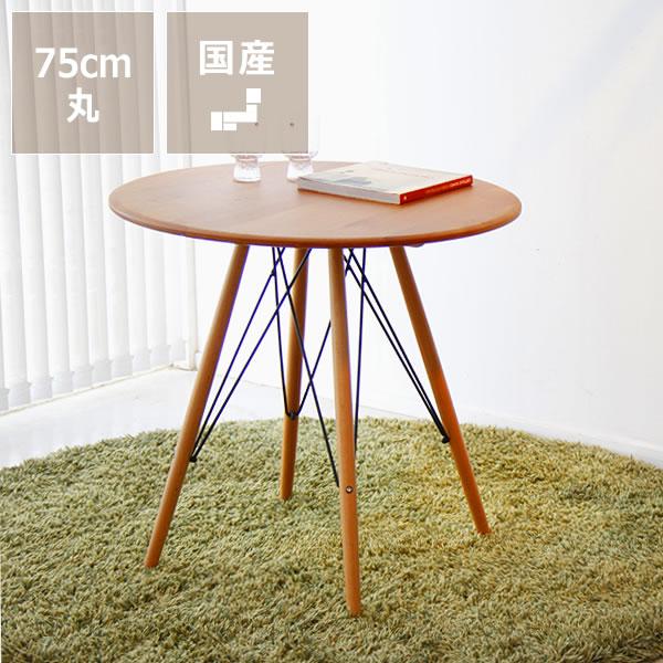 カフェ時間がもっと楽しくなるカフェテーブルナチュラル色(幅75cm丸)※代引き不可