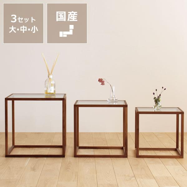 無垢材で作ったネストテーブル大・中・小3点セット【北欧スタイル・木製】
