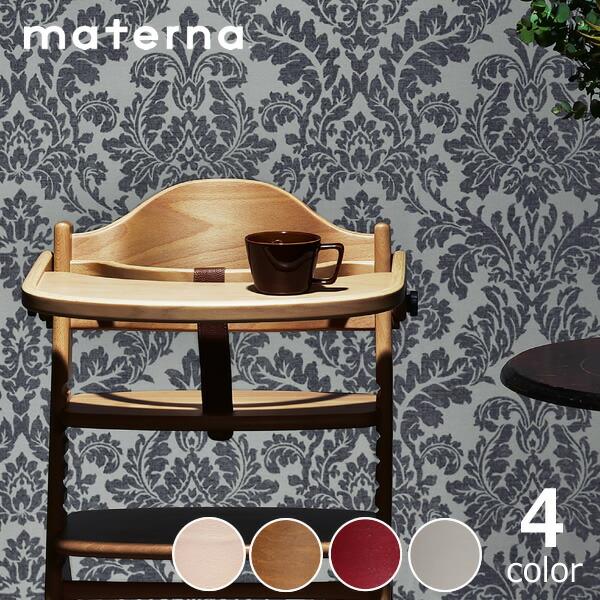 マテルナ テーブル&ガード ベビーチェアyamatoya(大和屋)ベビー 赤ちゃん用 子ども 乳幼児 キッズ 子ども用 大人用 イス いす 椅子 materna