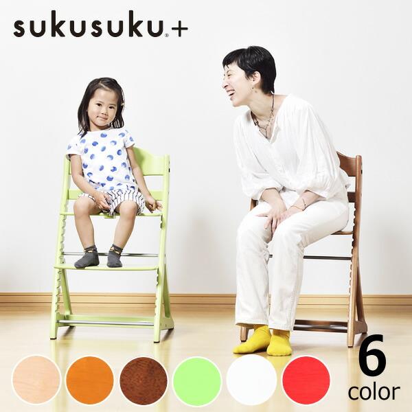 すくすくチェア プラス ガード付きyamatoya(大和屋)ベビーチェア 赤ちゃん用 子ども 乳幼児 キッズ 子ども用 大人用 イス いす 椅子 sukusuku+