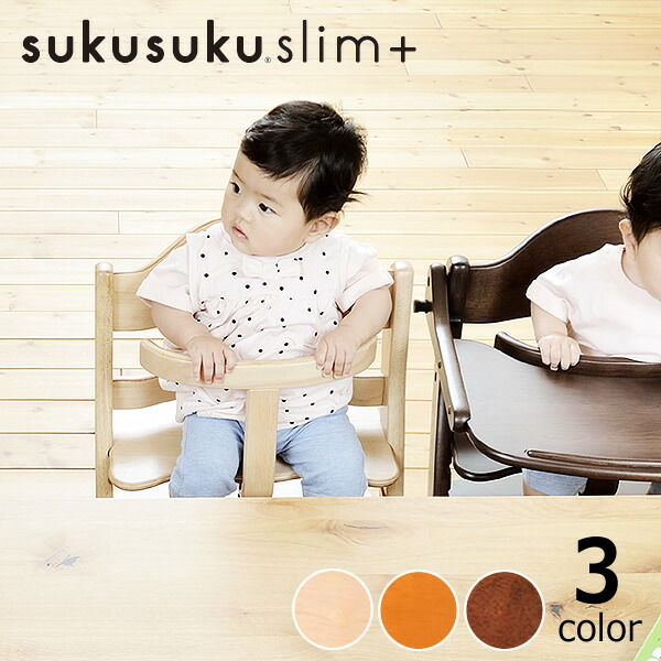 すくすくチェア スリムプラス ガード付きyamatoya(大和屋)ベビーチェア 赤ちゃん用 子ども 乳幼児 キッズ 子ども用 イス いす 椅子 sukusuku slim+