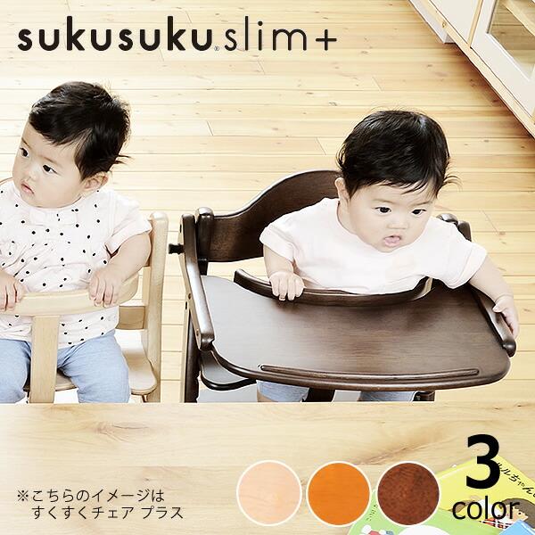 すくすくチェア スリムプラス テーブル付きyamatoya(大和屋)ベビーチェア 赤ちゃん用 子ども 乳幼児 キッズ 子ども用 イス いす 椅子 sukusuku slim+