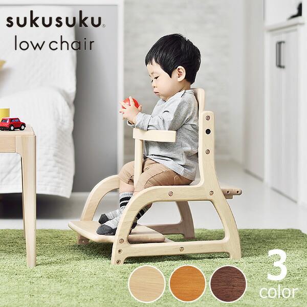 すくすくローチェアyamatoya(大和屋)ベビーチェア 赤ちゃん用 子ども 乳幼児 キッズ 子ども用 イス いす 椅子 sukusuku low chair