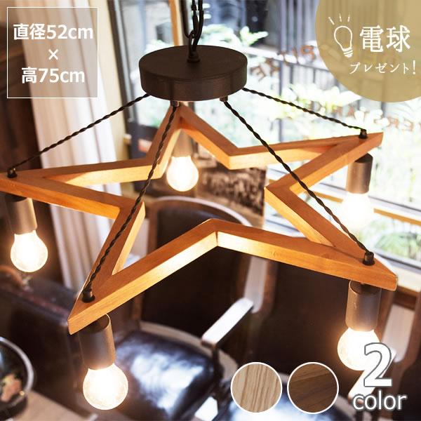 【電球プレゼント】BRID(ブリッド) 5灯ウッド スター型 ペンダントライト Mサイズ※代引き不可5BULB WOOD STAR LIGHT