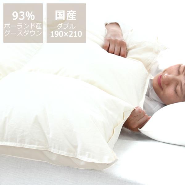 羽毛布団ポーランドホワイトグースダウン93%ダブルサイズ(190cm×210cm)ロイヤルゴールドラベル