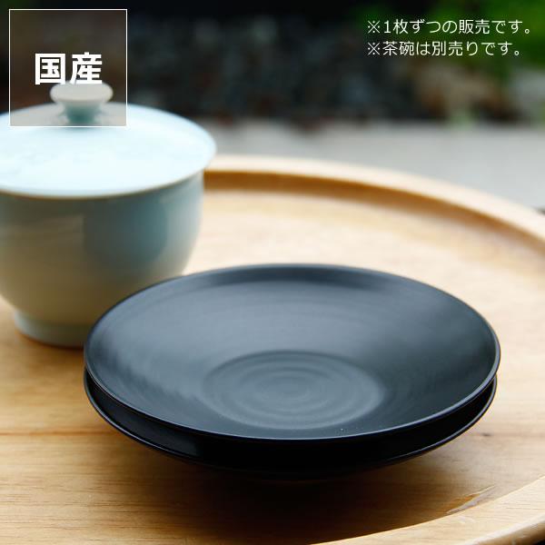 白山陶器(hakusantouki)S-Line陶茶托(1)