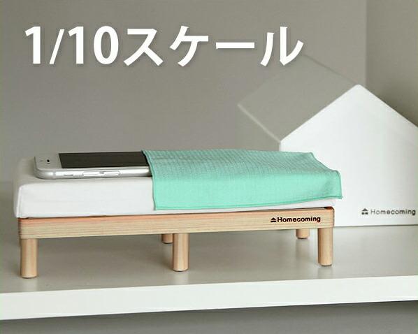 Homecoming(ホームカミング)Good(s)Sleep ミニチュアベッドBOX+布団セット