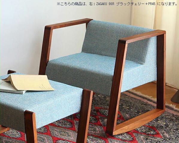 ゆらゆらと揺れるくつろぎの椅子ZAGAKU(ザガク) 06R※代引き不可 ※キャンセル不可