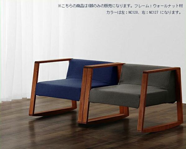 ゆったり座れる揺れるくつろぎの椅子ZAGAKU(ザガク) 07R※代引き不可 ※キャンセル不可