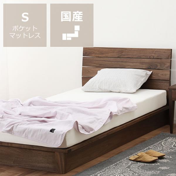 上質でシンプルなデザインのウォールナット材の木製すのこベッド シングルサイズポケットコイルマット付