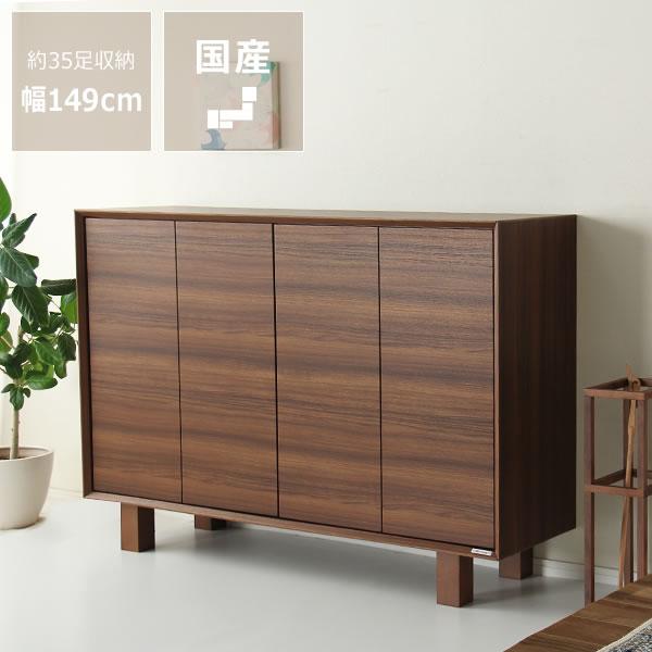 木製下駄箱・シューズボックス・リビングボード1500L(ブラウン)